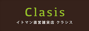 Clasis イトマン直営雑貨店 クラシス