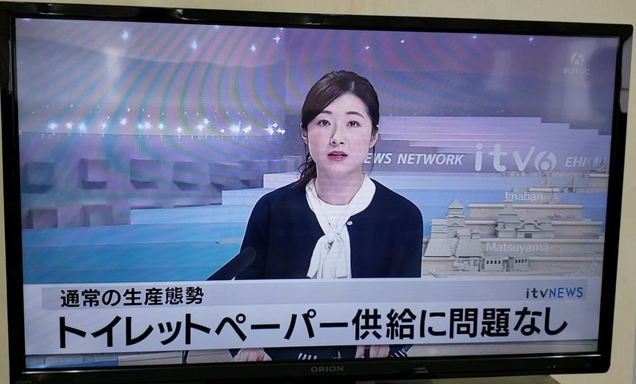 あい テレビ